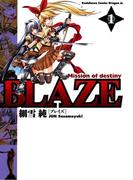 BLAZE(1)(ドラゴンコミックスエイジ)