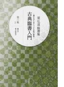 星弘道臨書集 古典臨書入門 書きながら身につける本格の書風 第3集 行書