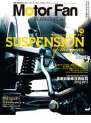 Motor Fan illustrated Vol.75(Motor Fan別冊)