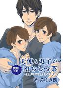 【異物3P!】天使な双子が堕ちる授業~発情×チカン彼氏と僕5~(♂BL♂らぶらぶコミックス)