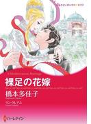 裸足の花嫁(ハーレクインコミックス)