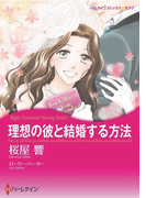 理想の彼と結婚する方法(ハーレクインコミックス)