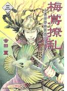 梅鴬撩乱 ―長州幕末狂騒曲―(3)