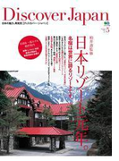 Discover Japan vol.5