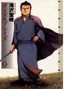 ガンズ&ブレイズ 上(IKKI コミックス)