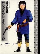 ガンズ&ブレイズ 下(IKKI コミックス)