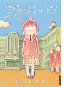 花ボーロ(IKKI コミックス)