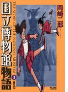 国立博物館物語 3(ビッグコミックス)
