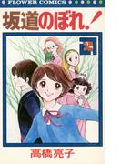 坂道のぼれ! 2(フラワーコミックス)