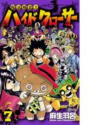 呪法解禁ハイド&クローサー 7(少年サンデーコミックス)
