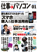 月刊仕事とパソコン2013年1月号