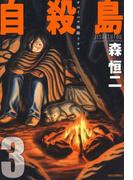 自殺島(3)(ヤングアニマル)