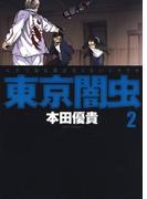 東京闇虫(2)(ヤングアニマル)