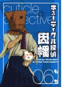 キューティクル探偵因幡6巻