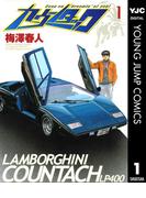 カウンタック 1(ヤングジャンプコミックスDIGITAL)