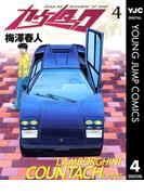 カウンタック 4(ヤングジャンプコミックスDIGITAL)