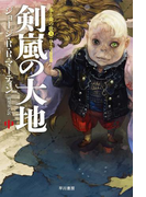 氷と炎の歌3 剣嵐の大地(中)(ハヤカワSF・ミステリebookセレクション)