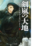 氷と炎の歌3 剣嵐の大地(下)(ハヤカワSF・ミステリebookセレクション)