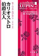 カリオストロ伯爵夫人(ハヤカワSF・ミステリebookセレクション)