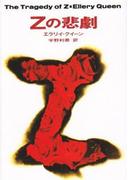 Zの悲劇(ハヤカワSF・ミステリebookセレクション)