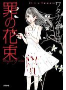 罪の花束(ホラーMシリーズ)