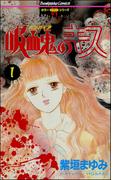 吸血鬼のキス 1巻(ホラーMシリーズ)