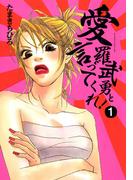 愛羅武勇と言ってくれ!(1)(恋愛LoveMAX)