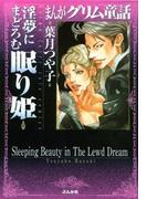 まんがグリム童話 淫夢にまどろむ眠り姫(1)(まんがグリム童話)