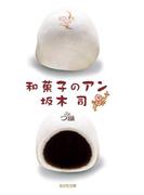 和菓子のアン(光文社文庫)