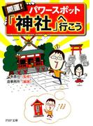 開運! パワースポット「神社」へ行こう(PHP文庫)