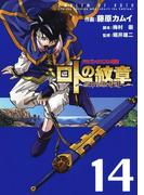 ドラゴンクエスト列伝 ロトの紋章~紋章を継ぐ者達へ~14巻(ヤングガンガンコミックス)