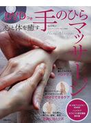 DVDつき心と体を癒す手のひらマッサージ (社)日本フィトセラピー協会認定ハンドケアセラピスト認定講座教科書