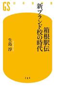 箱根駅伝 新ブランド校の時代(幻冬舎新書)