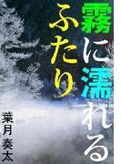 霧に濡れるふたり(愛COCO!)