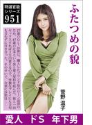 ふたつめの貌(愛COCO!)
