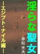 淫らな聖女―エジプト・ナイル編―(愛COCO!)
