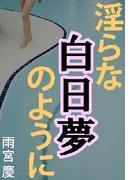 淫らな白日夢のように(愛COCO!)