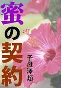 蜜の契約(愛COCO!)