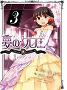 夢のクロエ(3)(電撃コミックス)