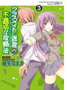 クラスメイト(♀)と迷宮の不適切な攻略法(3)(電撃コミックス)