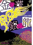 金の華 銀の龍(2)(魔法のiらんど文庫)
