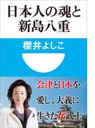 日本人の魂と新島八重(小学館101新書)(小学館101新書)