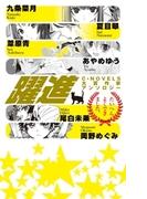 躍進 - C★NOVELS大賞作家アンソロジー(C★NOVELS)