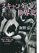 スキャンダルの世界史(文春文庫)