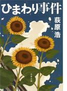 ひまわり事件(文春文庫)