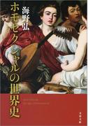 ホモセクシャルの世界史(文春文庫)