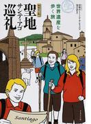 聖地サンティアゴ巡礼 世界遺産を歩く旅 増補改訂版