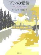アンの愛情―赤毛のアン・シリーズ3―