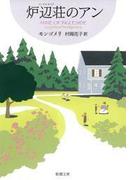 炉辺荘のアン―赤毛のアン・シリーズ7―