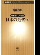 ―教養としての歴史―日本の近代(下)(新潮新書)(新潮新書)